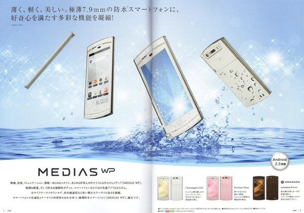 NEC MEDIAS N 06C, Waterproof Smartphone Android Gingerbread